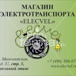 Рекламная-табличка-Elecvel-КПП_ЕЕ108_3шт