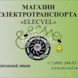 Рекламная-табличка-Elecvel-вход_ЕЕ108_1шт