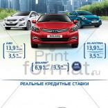 Drive-Hyundai_RollUp_0,8x2m