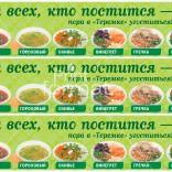 postnoe_1300x300_Спуск