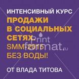 titov-840x2030