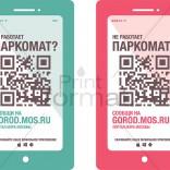 to_press_наклейки-на-паркомат_в-кривых