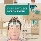 Bosch_DIY_Campaign_roll_up_203x119_O-01